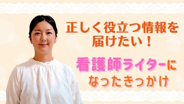 看護師ライターの塩野涼子さん